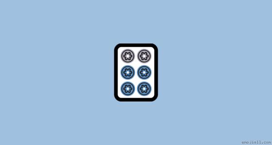 🀞意思 麻将牌六筒emoji复制  emoji表情符号词典 📓  emojiall中文官方网站